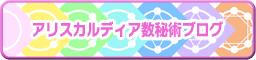 アリスカルディア数秘術☆生命数秘術ブログ