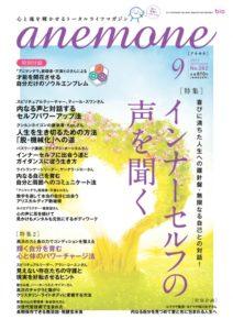 月刊アネモネ9月アリスカルディア数秘術