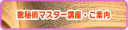 アリスカルディア数秘術・マスター講座