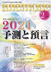 掲載雑誌anemone 2021年2月号