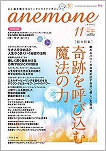 anemone 2017年11月号